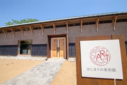 「New Day基金」第一企劃「起步(Hajimari)美術館」